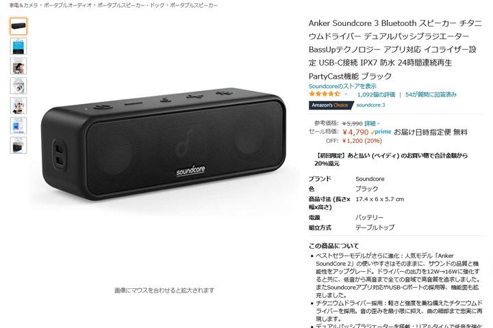 Amazon_Prime_Day_2021_64.jpg