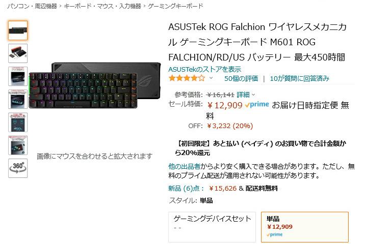 Amazon_Prime_Day_2021_69.jpg