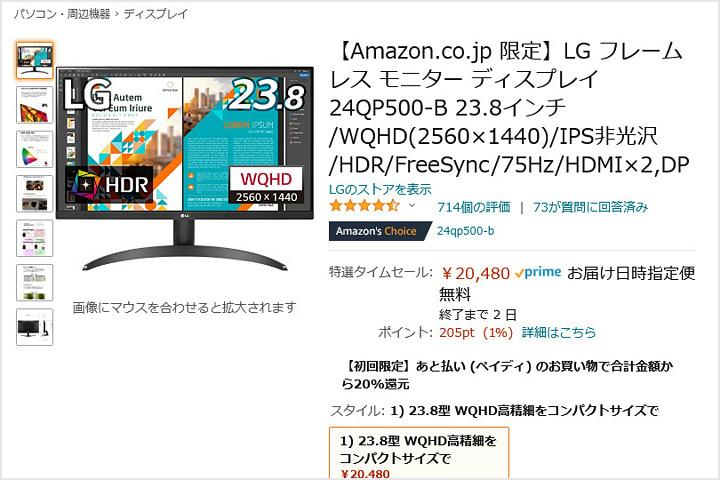 Amazon_TimeSale_July_06.jpg