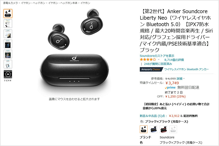 Amazon_TimeSale_July_09.jpg