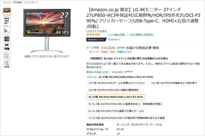 Amazon_TimeSale_July_16.jpg
