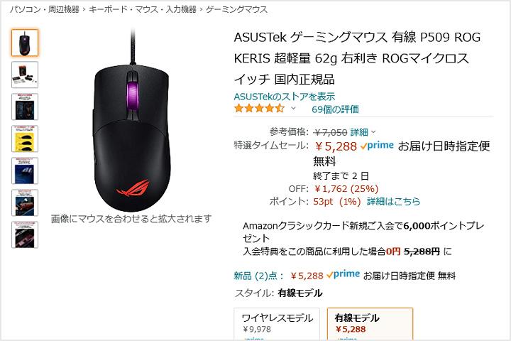 Amazon_TimeSale_May_03.jpg