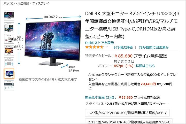Amazon_TimeSale_May_04.jpg