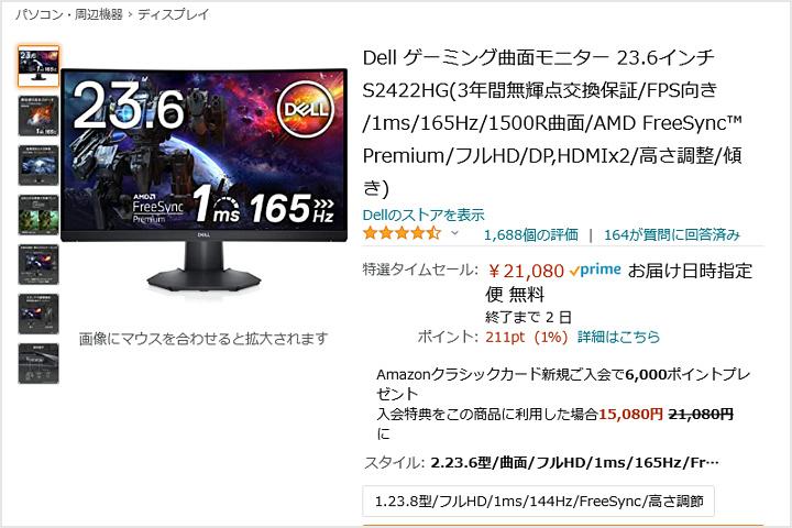 Amazon_TimeSale_May_05.jpg