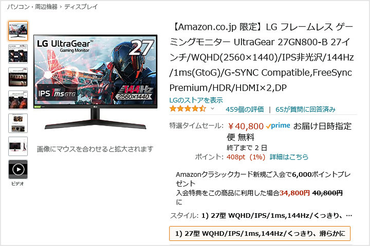 Amazon_TimeSale_May_06.jpg