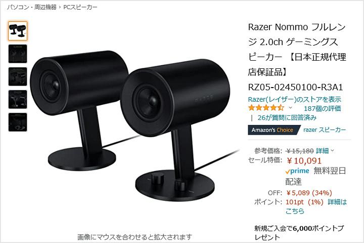 Amazon_TimeSale_May_07.jpg