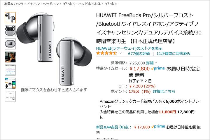 Amazon_TimeSale_May_09.jpg