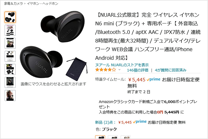 Amazon_TimeSale_May_10.jpg