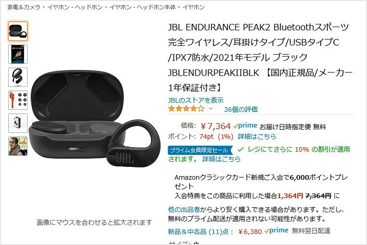 Amazon_TimeSale_May_12.jpg