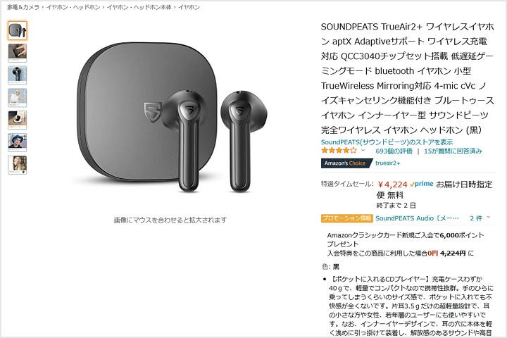 Amazon_TimeSale_May_17.jpg