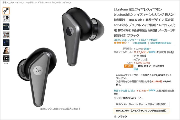 Amazon_TimeSale_May_20.jpg