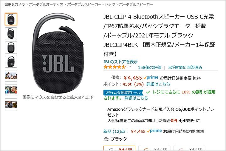 Amazon_TimeSale_May_23.jpg