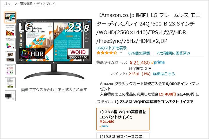 Amazon_TimeSale_May_24.jpg