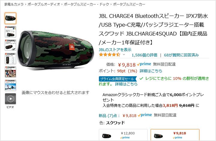 Amazon_TimeSale_May_26.jpg