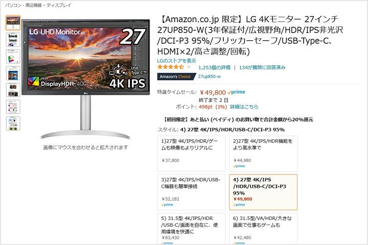 Amazon_Time_Sale_2021_August_06.jpg
