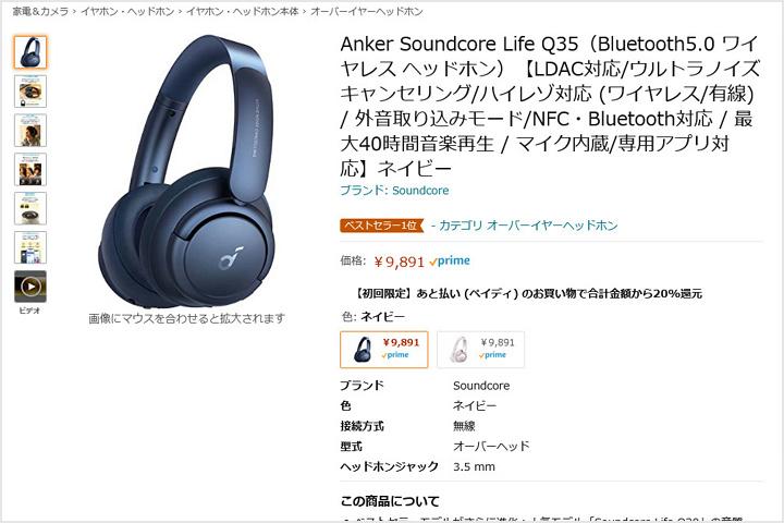 Anker_Soundcore_Life_Q35_10000yen.jpg