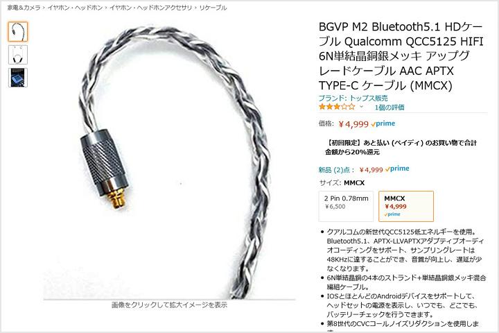 BGVP_M2_5000yen.jpg