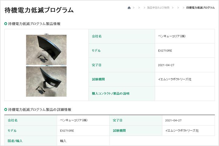 BenQ_EX2710_New_Model_01.jpg