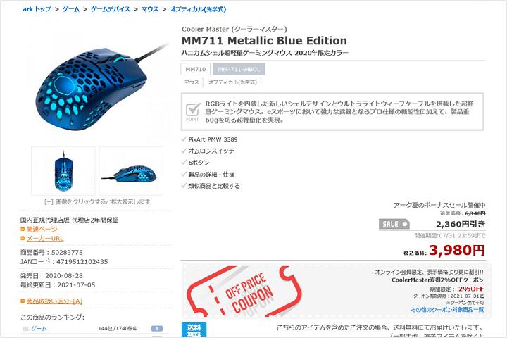 Cooler_Master_MM711_Blue_4000yen.jpg