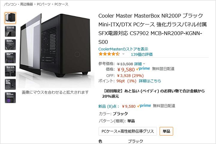 Cooler_Master_NR200P_10000yen.jpg