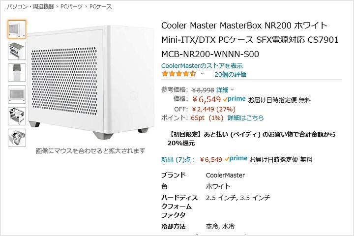Cooler_Master_NR200_6500yen.jpg