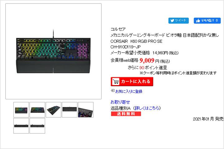 Corsair_K60_RGB_PRO_SE_9000yen.jpg