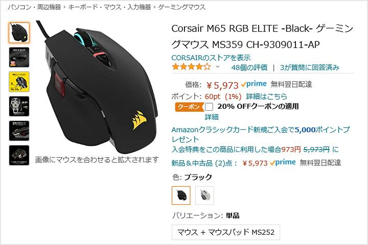 Corsair_M65_RGB_ELITE_5000yen.jpg