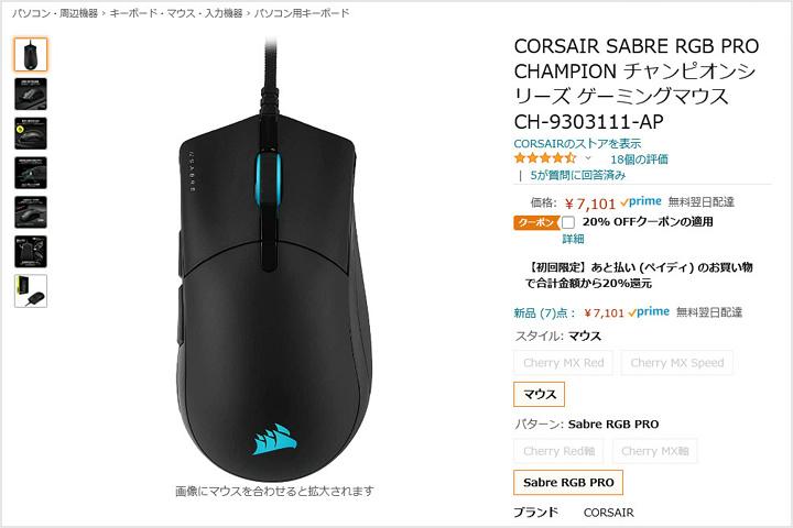 Corsair_SABRE_RGB_PRO_6000yen.jpg