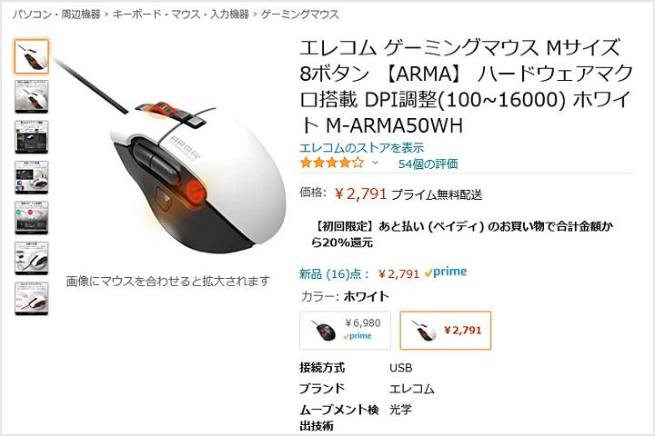 ELECOM_M-ARMA50WH_3000yen.jpg