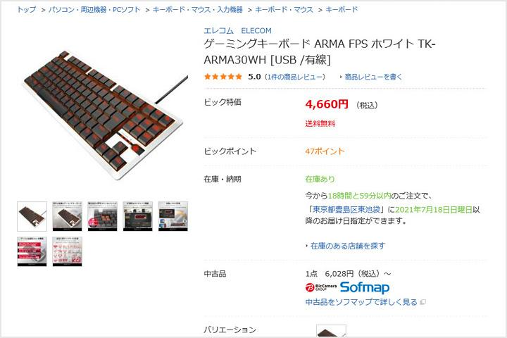 ELECOM_TK-ARMA30WH_5000yen.jpg