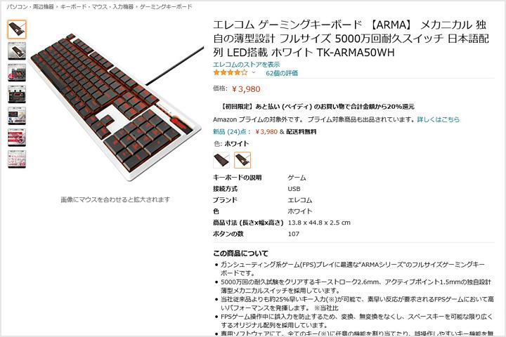 ELECOM_TK-ARMA50WH_4000yen.jpg