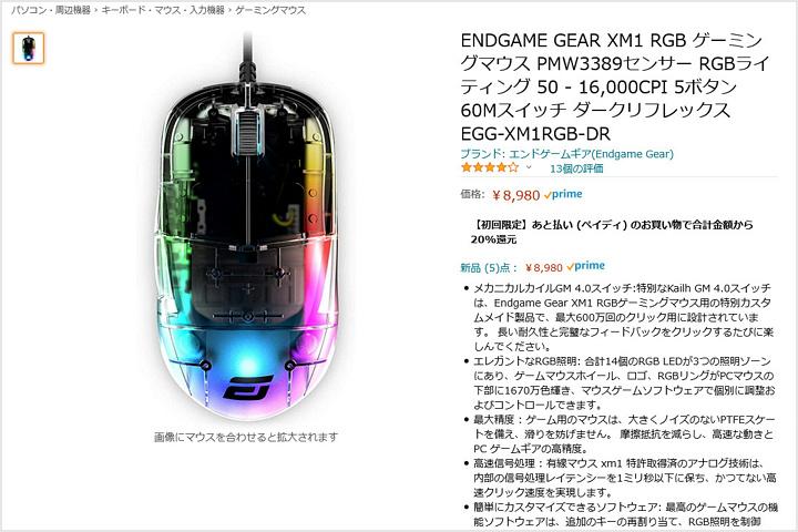 ENDGAME_GEAR_XM1_RGB_Release.jpg