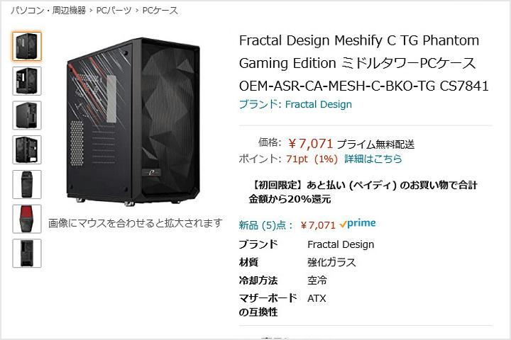 Fractal_Design_Meshify_C_TG_Phantom_Gaming_Edition_7000yen.jpg