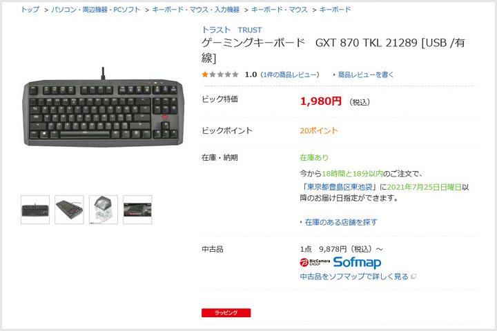 GXT_870_TKL_2000yen.jpg