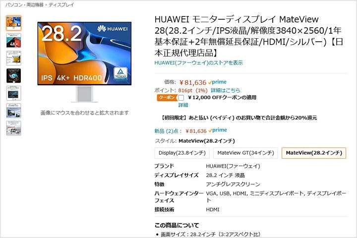 HUAWEI_MateView_70000yen.jpg