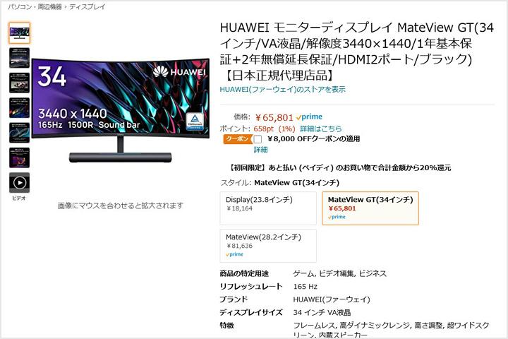 HUAWEI_MateView_GT_58000yen.jpg