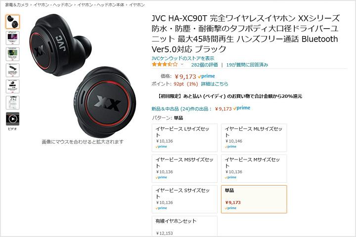 JVC_HA-XC90T_9000yen.jpg