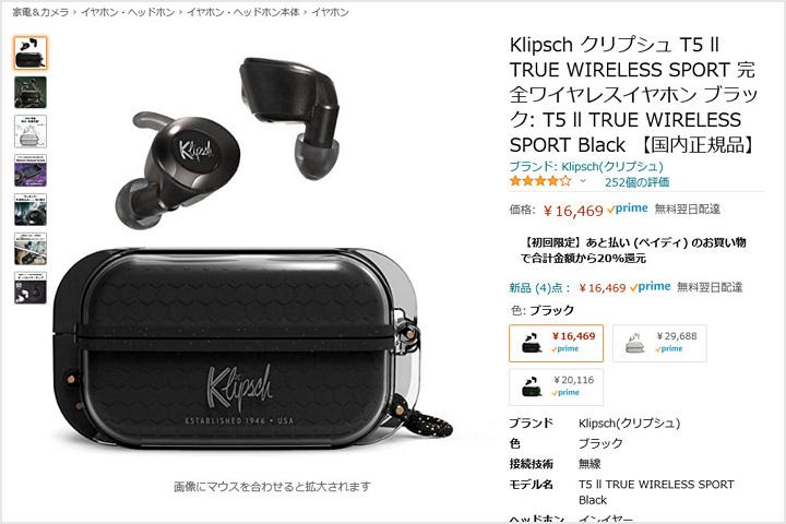 Klipsch_T5_II_True_Wireless_Sport_16000yen.jpg