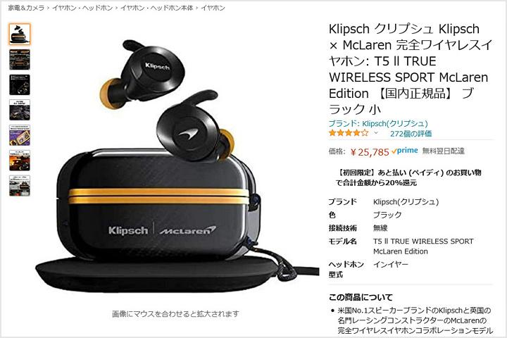 Klipsch_T5_II_True_Wireless_Sport_McLaren_25000yen.jpg