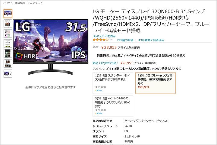 LG_32QN600-B_29000yen.jpg