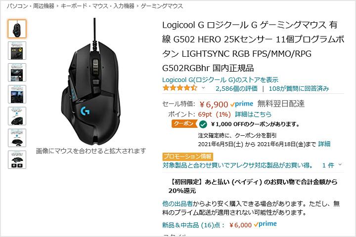 Logicool_G502_6000yen.jpg