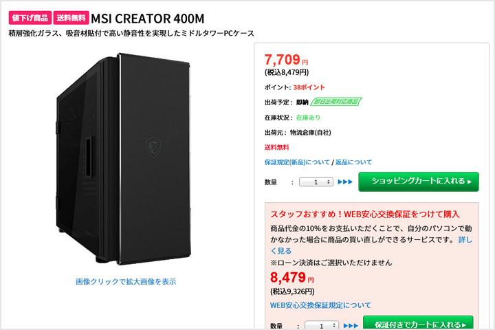 MSI_CREATOR_400M_8000yen.jpg
