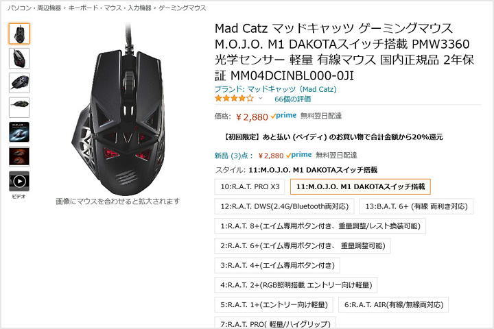 Mad_Catz_MOJO_M1_3000yen.jpg