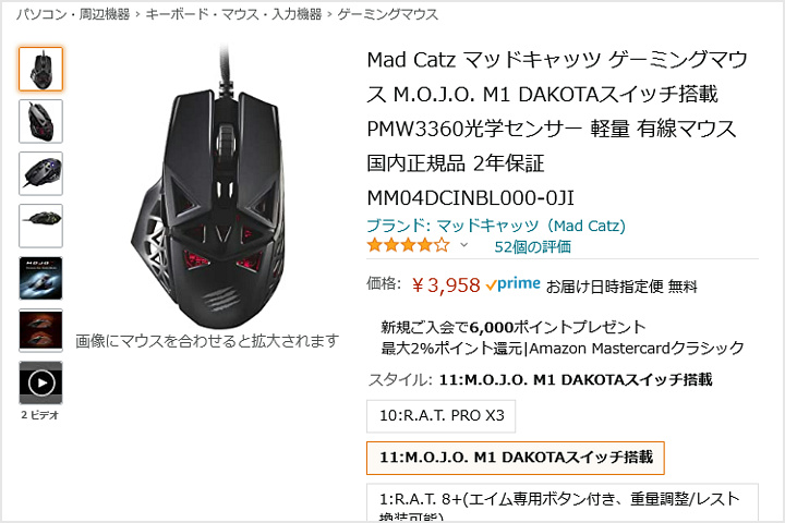Mad_Catz_MOJO_M1_4000yen.jpg