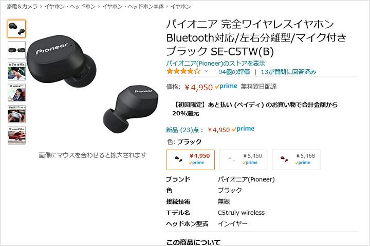 Pioneer_SE-C5TW_5000yen.jpg