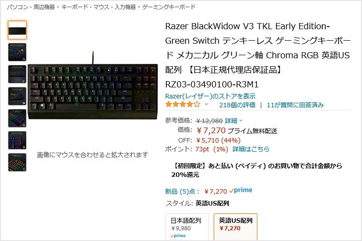 Razer_BlackWidow_V3_Tenkeyless_7200yen.jpg