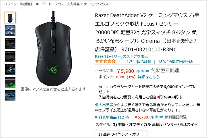 Razer_DeathAdder_V2_6000yen.jpg