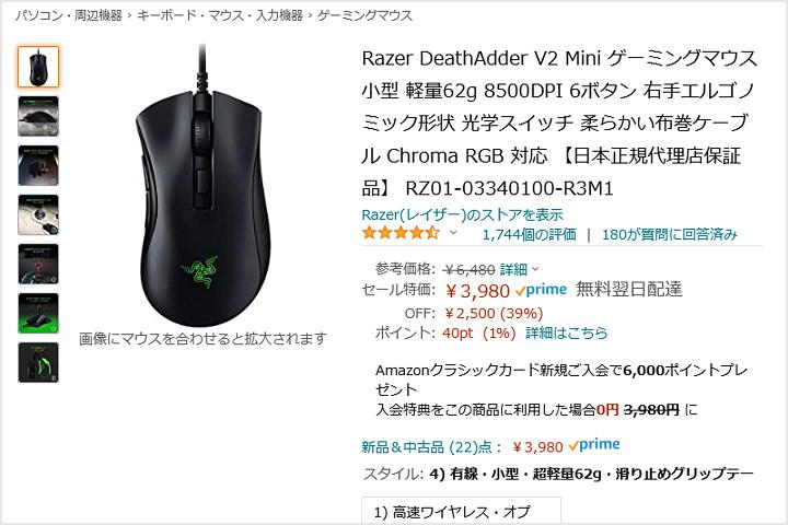 Razer_DeathAdder_V2_Mini_4000yen.jpg