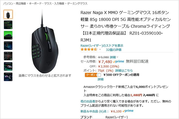 Razer_Naga_X_7000yen.jpg