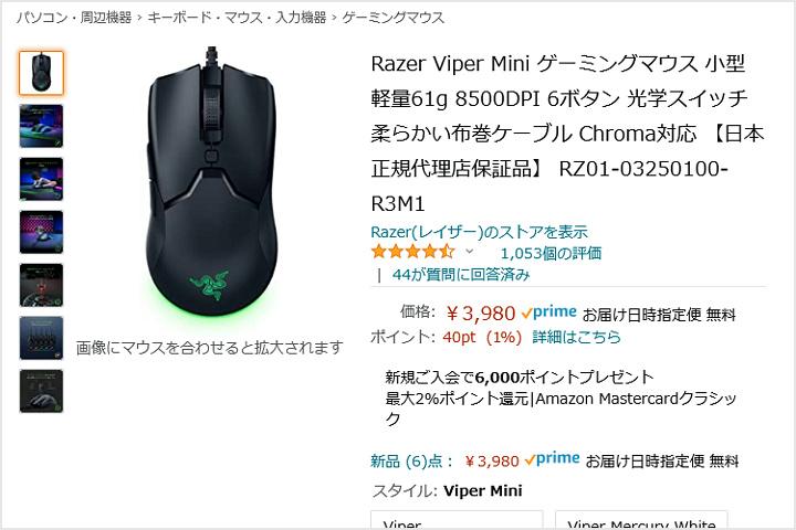 Razer_Viper_Mini_4000yen.jpg